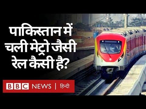 Pakistan के Lahore शहरों में पहली बार दौड़ी Metro जैसी Train सेवा, नाम है Orange Line (BBC Hindi)