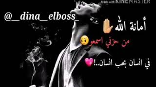 يا عالم امانة الله من حزني سمعو....