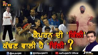 Is High Command wants to Replace Punjab's Captain ? || To The Point || KP Singh || Jus Punjabi