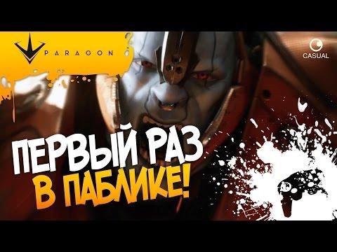 видео: paragon - ПЕРВЫЙ РАЗ В ПАБЛИКЕ!