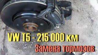 Volkswagen T5 GP Multivan / 215 000 км. ТОРМОЗА...