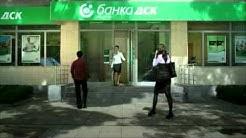Banka DSK Potrebitelski Krediti TVC