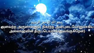 36.Surah Yaseen Tamil Translation   Mishary Rashid Alafasy   சூரா யாஸீன்   மிஷாரி ராஷீத் அல் அஃபாஸி