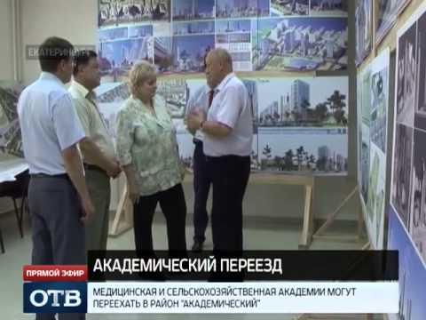 В Екатеринбурге намечается большой академический переезд