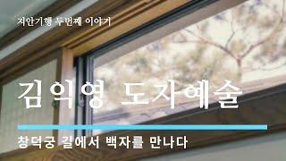 [지안기행] 김익영 도자예술