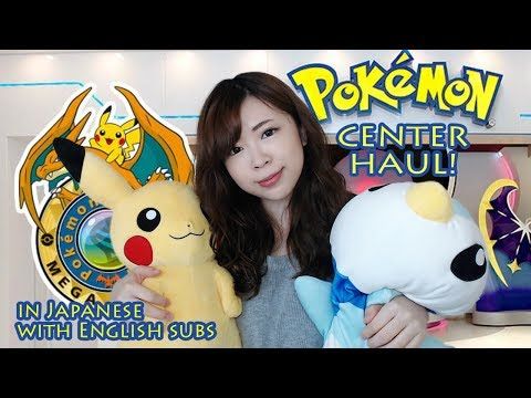 The Pokémon Center (Tokyo) HAUL! *in Japanese w/ English subs