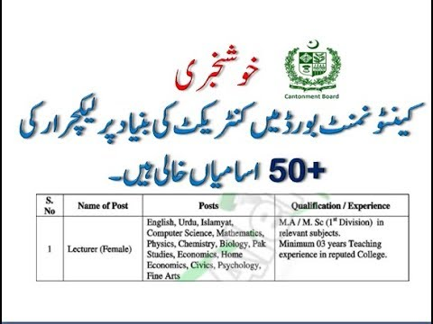 Lecturer New Jobs Announced 2018 | Cantonment Board Public Girls High School & College | Free Apply