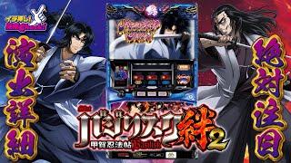 絆 チャンス エピソード バジリスク バジリスク 2