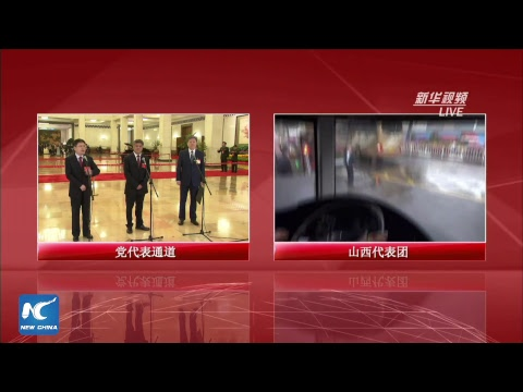 "LIVE: Press interview at ""Delegates Corridor"" of 19th CPC National Congress"