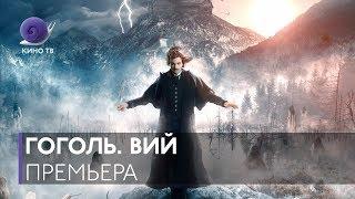 «Гоголь. Вий». Премьера