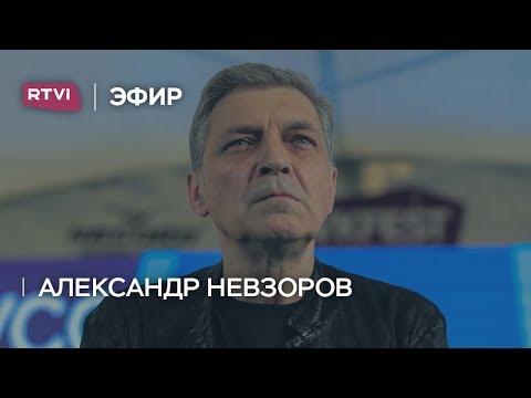 Александр Невзоров: люди уезжают из России, чтобы ничто не мешало им эту Россию любить