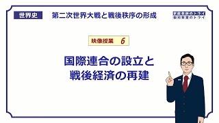 【世界史】 第二次世界大戦6 国際連合の設立 (18分)