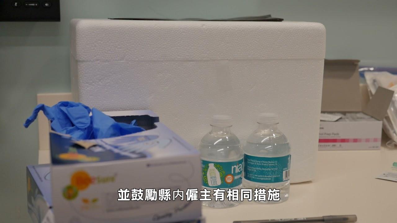 北灣:Sonoma縣緊急應變工作者  要證明已打疫苗或檢測