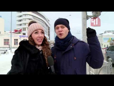 Опрос: Горожане поздравляют Екатеринбург с Новым годом/Екатеринбург