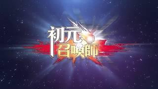 召喚師:初元-尋回失去的記憶!