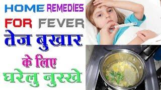 Get rid of viral fever home remedies in hindi Bukhar Ka Ilaj natural homemade tips