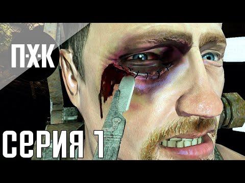 """Видео: Saw 2: Flesh And Blood. Прохождение 1. Сложность """"Безумие / Insane""""."""