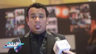 محمود الليثى: أحمد السبكى تميمة حظي.. و'يجعله عامر' فشل فى الإيرادات..فيديو