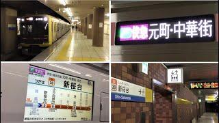 【2020年3月廃止】西武有楽町線 新桜台駅停車の「Fライナー」(快速急行)