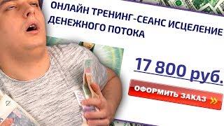 ЭПИДЕМИЯ ДУХОВНЫХ ТРЕНИНГОВ feat. Сыендук | Веб-Шпион #19