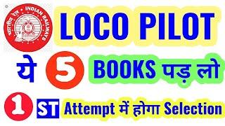 Books for Loco pilot and technician railways/railways Loco pilot ke liye books 5 best books railways