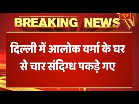 Delhi Police Arrest Alleged IB Officials Outside Ousted CBI Director Alok Verma's House | ABP News Mp3