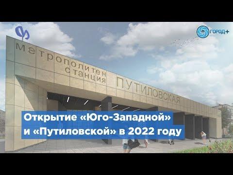 «Юго-Западную» и «Путиловскую» откроют в 2022 году
