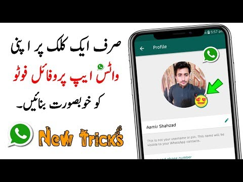 How To Make Your Whatsapp Profile  Photos LOOK BETTER ! 2019