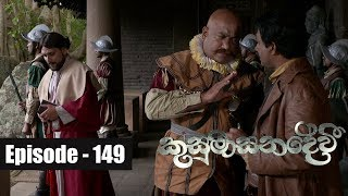 Kusumasana Devi |  Episode 149 17th January 2019 Thumbnail