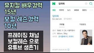 뮤지컬배우 경력15년 보컬레슨 경력10년 프레이징 채널…