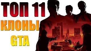 ТОП 11 КЛОНОВ GTA