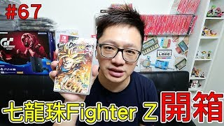 【開箱趣】七龍珠Fighter Z Nintendo Switch開箱加強版系列#67〈羅卡Rocca〉