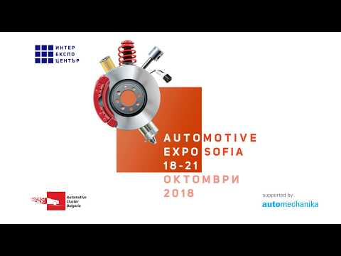 Automotive Expo Sofia - 18-21 Октомври 2018