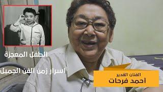 لقاء مع بطل فيلم سر طاقية الاخفاء - الفنان احمد فرحات