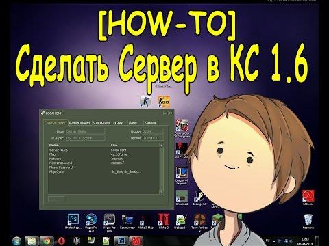 [HOW-TO] Как сделать свой сервер в кс 1.6