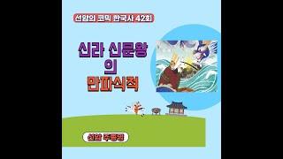 선암의 코믹한국사 42회(신라 신문왕의 만파식적)
