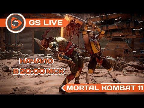 Descargar Video Mortal Kombat 11. Стрим GS LIVE
