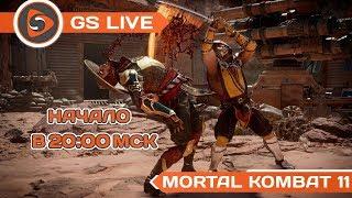 Mortal Kombat 11. Стрим GS LIVE