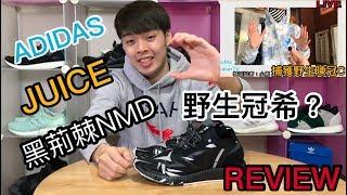小馬球鞋介紹 捕獲野生冠希?黑荊棘NMD! adidas X JUICE NMD RACER DB1777 review