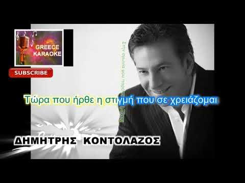 Αν το λες αυτό αγάπη GREECE KARAOKE