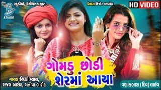 Riddhi Vyas Rajal Barot Manisha Barot Triputi No Tarkhat New Songs By Bansidhar Studio