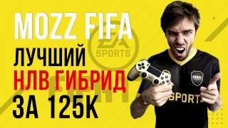 FIFA 17: Лучший гибрид НЛВ за 125к. Что такое НЛВ.