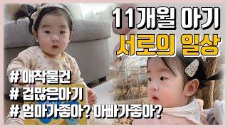 11개월아기 발달 사항 / 애착 인형 / 육아브이로그 …