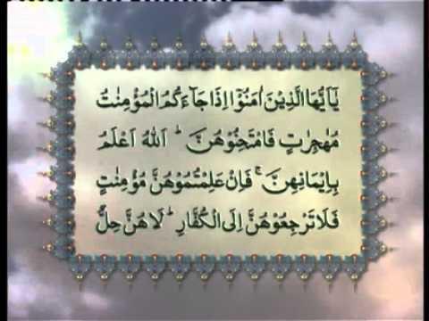 Surah Al-Mumtahanah (Chapter 60) with Urdu translation