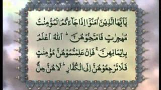 Surah Al-Mumtahanah (Chapter 60) with Urdu translation, Tilawat Holy Quran, Islam Ahmadiyya