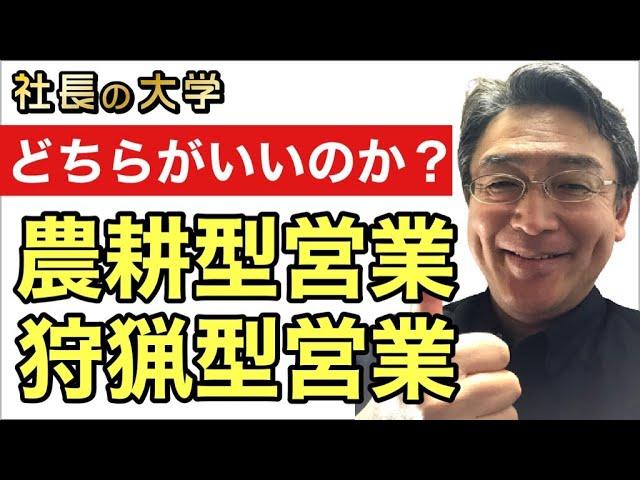 新規顧客開拓2つの考え方!(動画編)