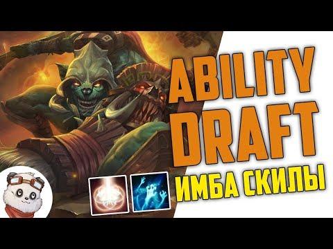 видео: dota 2 ability draft. ИМБА КЕРРИ - ХУСКАР ПАТЧ 7.07b