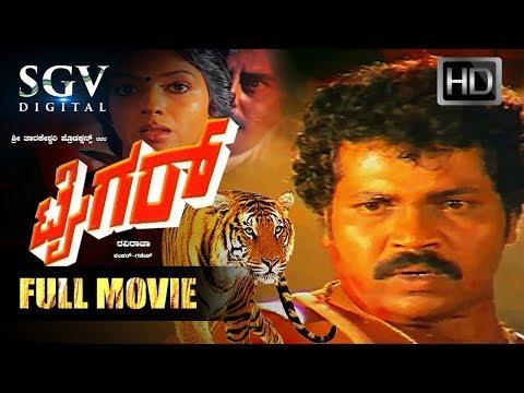 Tiger - ಟೈಗರ್ | Kannada Full Movie | Tiger Prabhakar, Aarathi, Ramakrishna | Old Kannada Movies