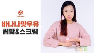 [다다뷰티] 소장각♥ 올리브영 바나나맛우유 립밤&립스크럽 출시