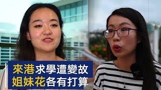 求学香港遇变数,姊妹花各有想法 | CCTV